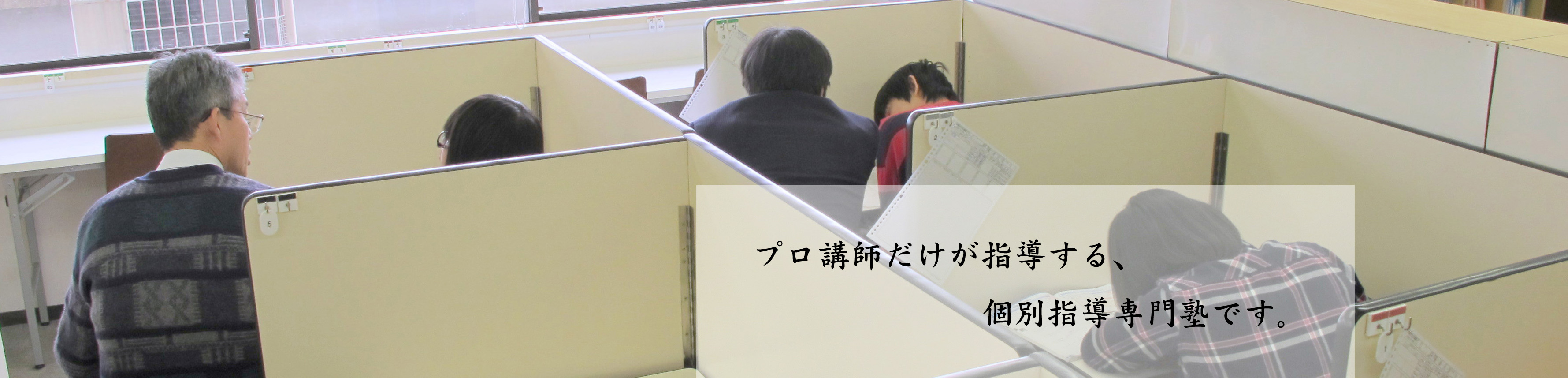 朝日塾個別教室
